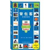 背包客(送全国青年旅社一览表)