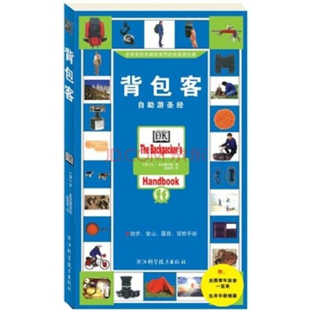 商品详情 - 背包客(送全国青年旅社一览表) - image  0