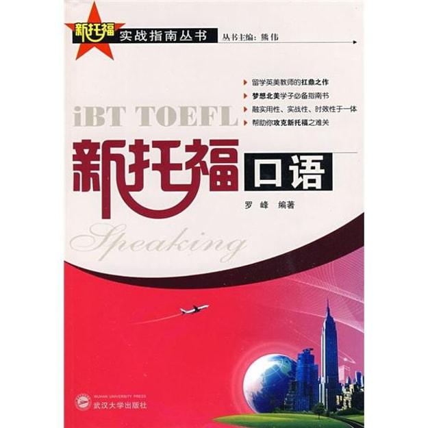 商品详情 - 新托福口语(附赠MP3光盘1张) - image  0