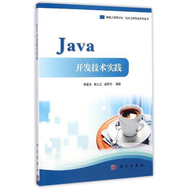 商品详情 - 卓越工程师计划·软件工程专业系列丛书:Java开发技术实践 - image  0