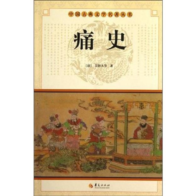 商品详情 - 中国古典文学名著丛书:痛史 - image  0