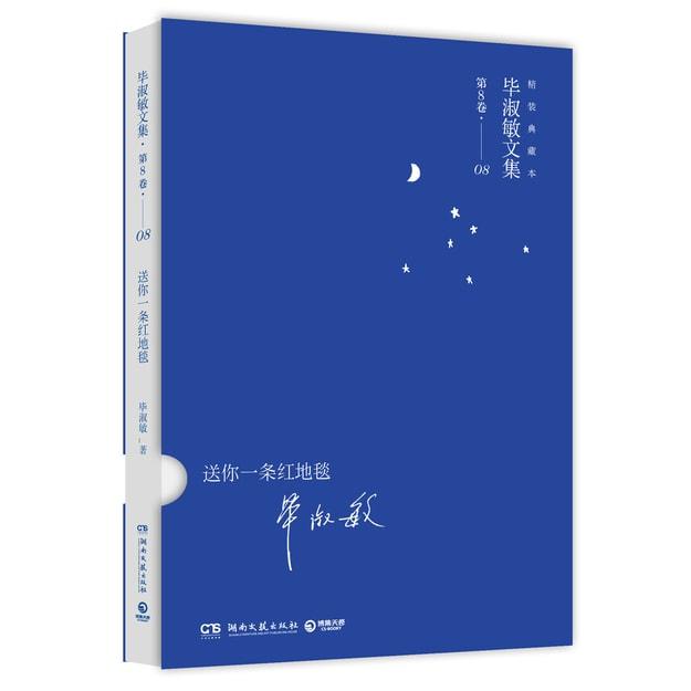 商品详情 - 毕淑敏文集第8卷:送你一条红地毯(精装典藏本) - image  0