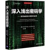 安全技术经典译丛·深入浅出密码学:常用加密技术原理与应用