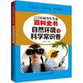 自然环境与科学常识卷/21世纪中国少年儿童百科全书