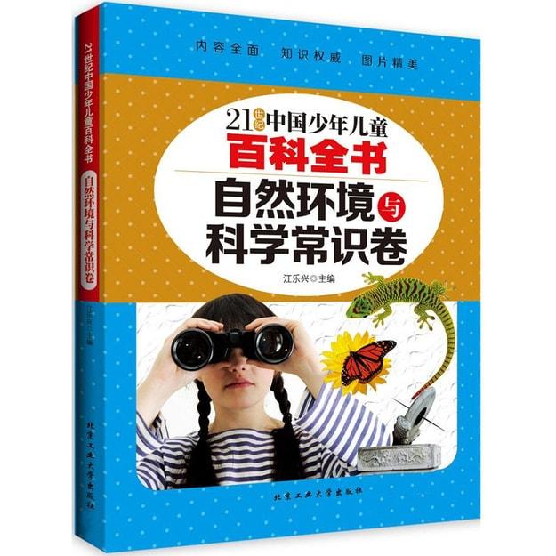 商品详情 - 自然环境与科学常识卷/21世纪中国少年儿童百科全书 - image  0