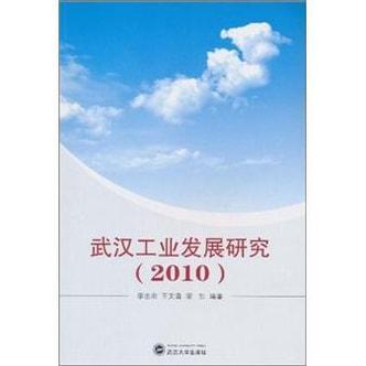 武汉工业发展研究2010