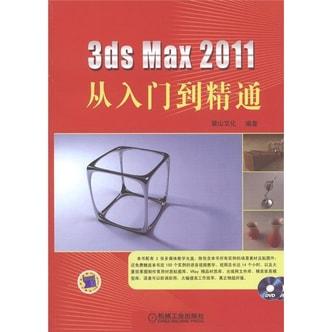 3ds Max 2011从入门到精通(附DVD-ROM光盘2张)