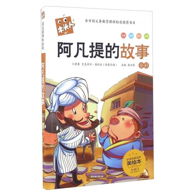 商品详情 - 阿凡提的故事(全彩 必读名著注音美绘本) - image  0