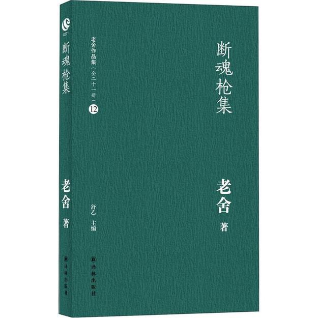 商品详情 - 老舍作品集12:断魂枪集 - image  0
