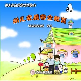 幼儿安全教育系列绘本:幼儿家庭安全教育