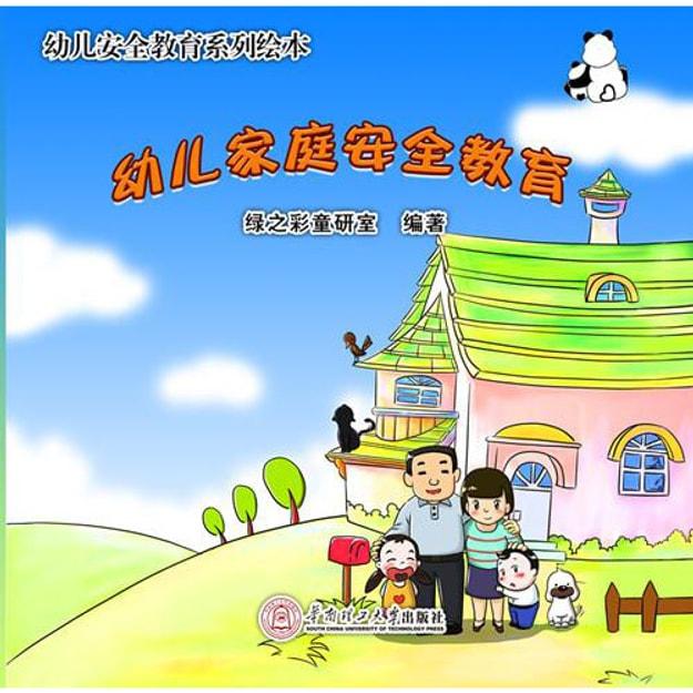 商品详情 - 幼儿安全教育系列绘本:幼儿家庭安全教育 - image  0