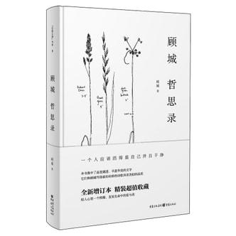 顾城哲思录(精装)