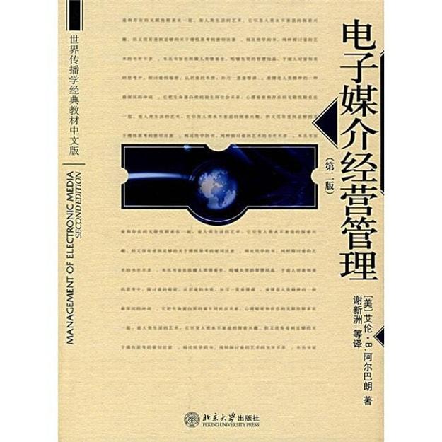 商品详情 - 世界传播学经典教材中文版:电子媒介经营管理(第2版) - image  0