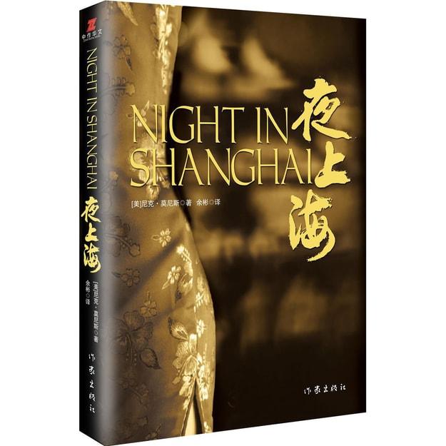 商品详情 - 夜上海 - image  0
