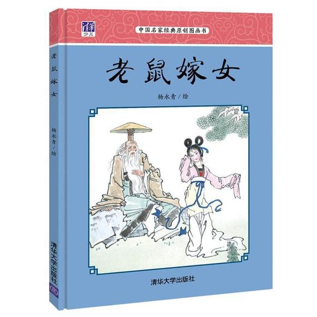 商品详情 - 老鼠嫁女/中国名家经典原创图画书 - image  0