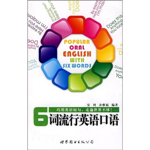 商品详情 - 6词流行英语口语 - image  0