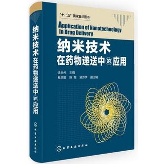 """""""十二五""""国家重点图书:纳米技术在药物递送中的应用"""