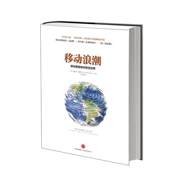 商品详情 - 移动浪潮:移动智能如何改变世界 - image  0