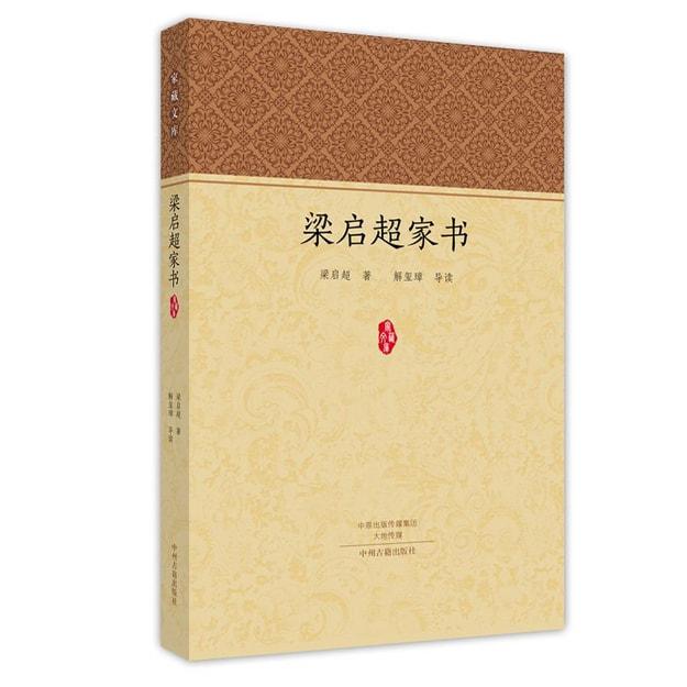商品详情 - 家藏文库:梁启超家书 一封有温度的信 - image  0