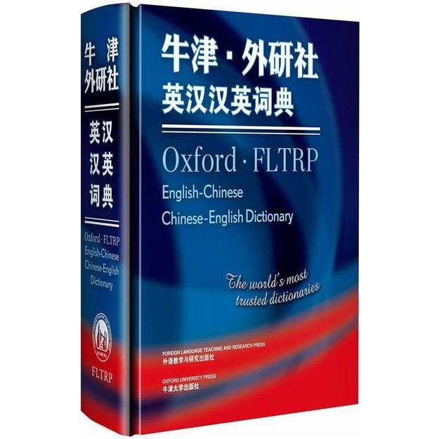 商品详情 - 牛津·外研社英汉汉英词典 - image  0