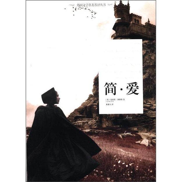 商品详情 - 外国文学名著名译丛书:简·爱 - image  0