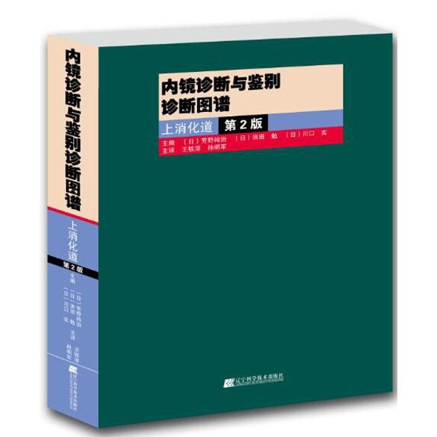 商品详情 - 内镜诊断与鉴别诊断图谱:上消化道.第2版 - image  0