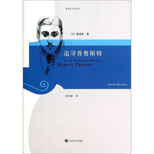 商品详情 - 追寻普鲁斯特(莫洛亚文学传记) - image  0