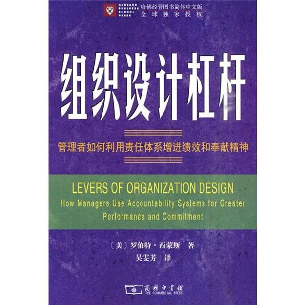 商品详情 - 组织设计杠杆:管理者如何利用责任体系增进绩效和奉献精神 - image  0
