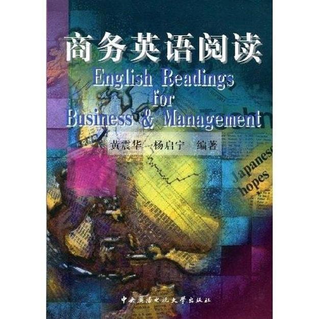 商品详情 - 商务英语阅读 - image  0