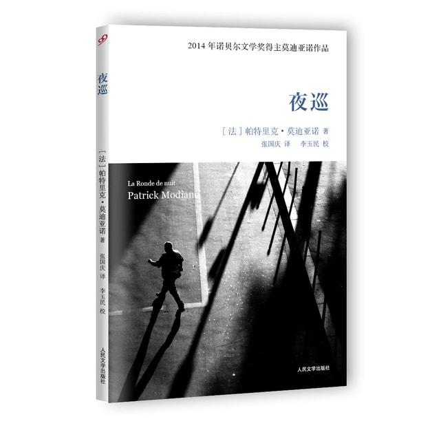 商品详情 - 夜巡 - image  0
