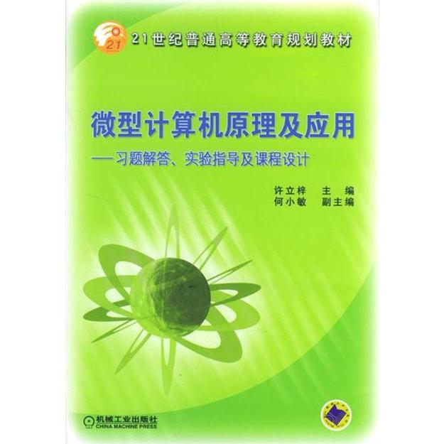 商品详情 - 微型计算机原理及应用:习题解答、实验指导及课程设计 - image  0