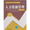 清华管理学系列英文版教材:人力资源管理(第11版)