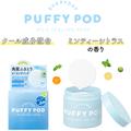 BCL||PUFFY POD 深层清洁去角质紧致清爽面部清洁巾||60片