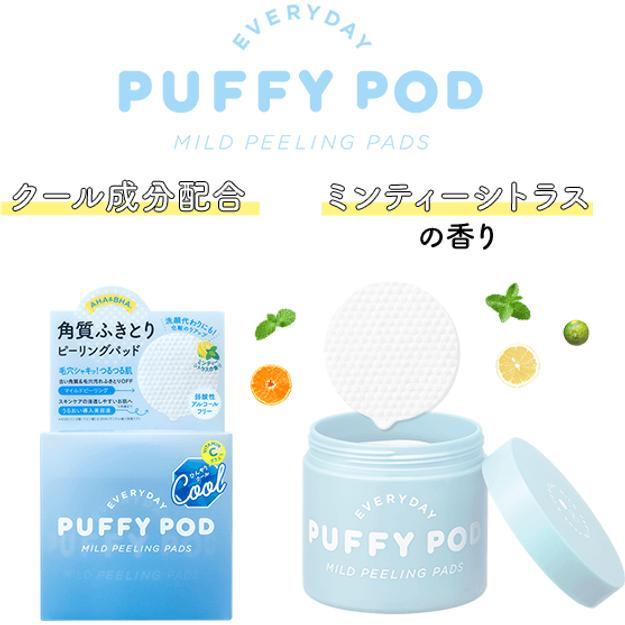 商品详情 - BCL||PUFFY POD 深层清洁去角质紧致清爽面部清洁巾||60片 - image  0