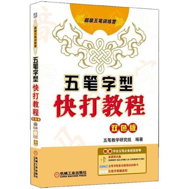 商品详情 - 五笔字型快打教程(双色版)(附光盘1张) - image  0