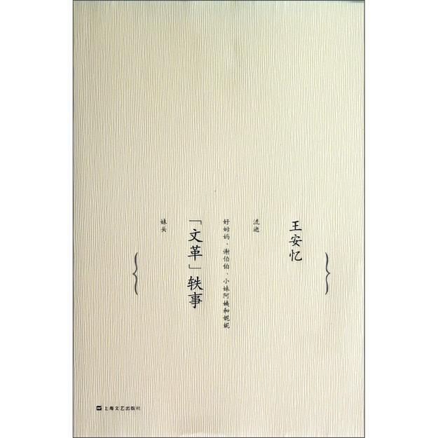 """商品详情 - """"文革""""轶事:王安忆中篇小说集(卷2) - image  0"""