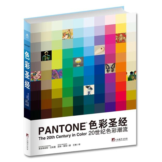 商品详情 - 色彩圣经:20世纪色彩潮流 - image  0