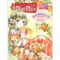 意林·小小姐·纯美小说系列·少女果味杂志社7:香橙泡芙号