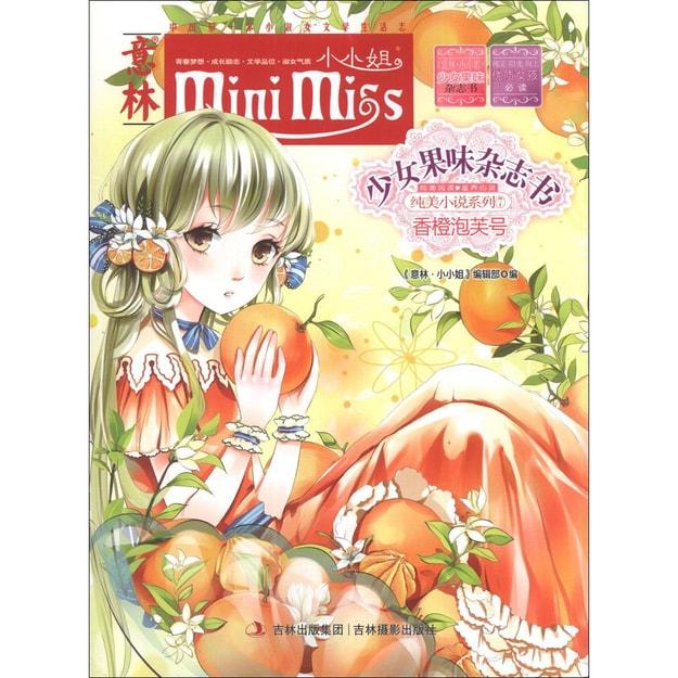 商品详情 - 意林·小小姐·纯美小说系列·少女果味杂志社7:香橙泡芙号 - image  0