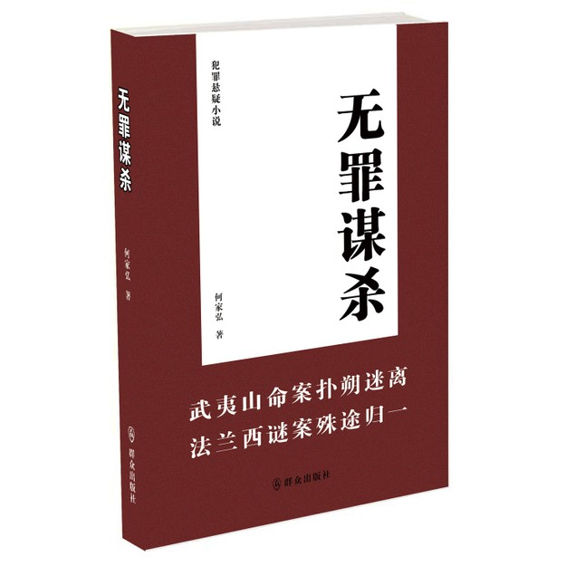 商品详情 - 无罪谋杀:犯罪悬疑小说 - image  0
