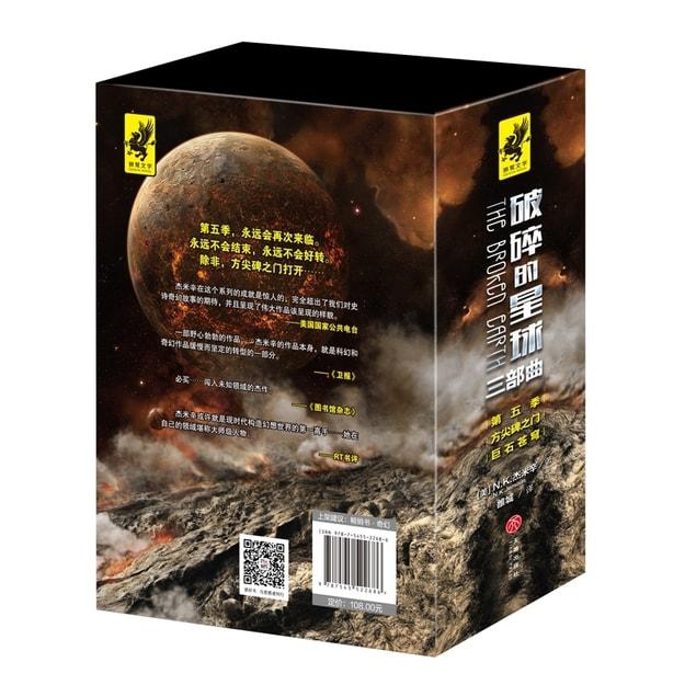 """商品详情 - """"破碎的星球""""三部曲(击败刘慈欣《三体3:死神永生》 - image  0"""