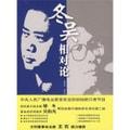 冬吴相对论(附MP3光盘1张)