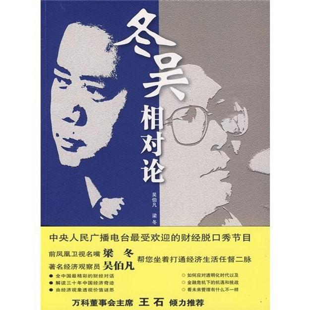 商品详情 - 冬吴相对论(附MP3光盘1张) - image  0