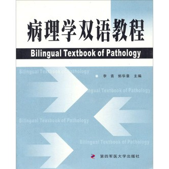 病理学双语教程