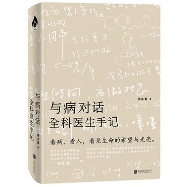 与病对话:樊登推荐,全科医生胡冰霜解读疾病与生活