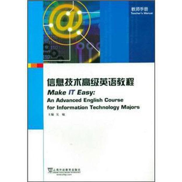 商品详情 - 信息技术高级英语教程教师手册 - image  0