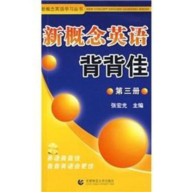 商品详情 - 新概念英语学习丛书:新概念英语背背佳3(附光盘1张) - image  0