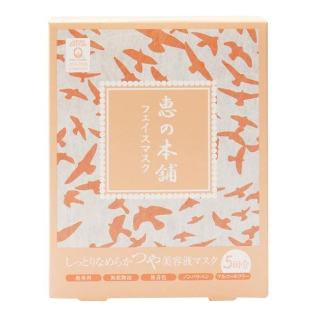 MEGUMINO HONPO Hot Spring Water Bright  Mask 5pcs