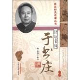 北京针灸名家丛书·针坛名师:于书庄