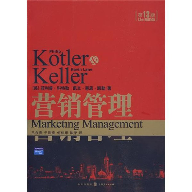 商品详情 - 营销管理(13版) - image  0